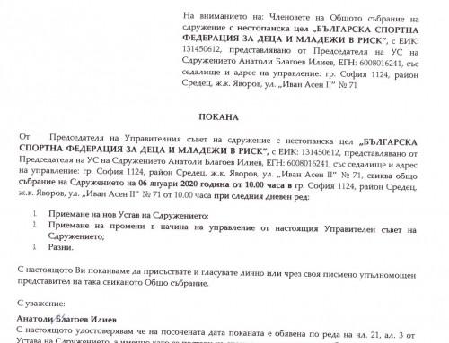 Покана за свикване на Общо Събрание на БСФДМР на 06.01.2020 г.
